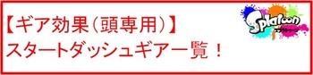 20 ギア効果 スタートダッシュ.jpg
