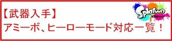 03 武器アミーボ ヒーロー対応.jpg