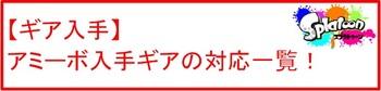 04 ギアとアミボ対応.jpg