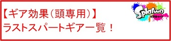21 ギア効果 ラストスパート.jpg