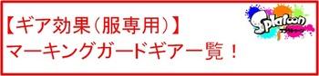 24 ギア効果 マーキングガード.jpg