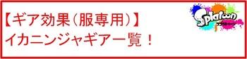25 ギア効果 イカニンジャ.jpg