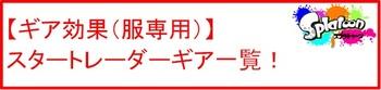27 ギア効果 スタートレーダー.jpg