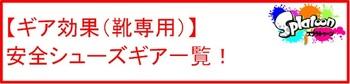29 ギア効果 安全シューズ.jpg