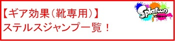 30 ギア効果 ステルスジャンプ.jpg