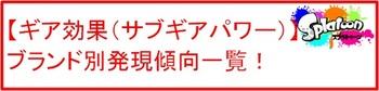 31 ギア ブランド別.jpg